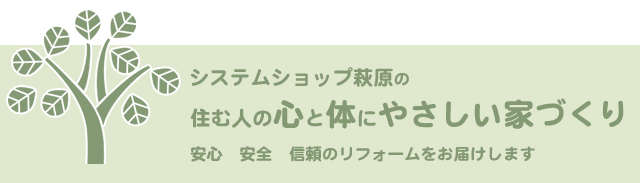 安心 安全 信頼のリフォームをお届け 金沢文庫 システムショップ萩原 鎌倉