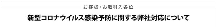 金沢文庫 システムショップ萩原 新型コロナウイルスの対応について