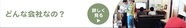 リフォーム 金沢文庫 システムショップ萩原 鎌倉