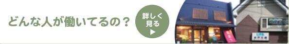 鎌倉 金沢文庫 システムショップ萩原 リフォーム