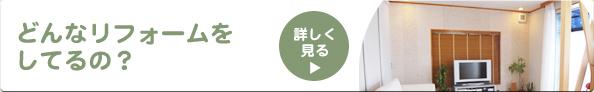金沢文庫 システムショップ萩原 鎌倉 リフォーム