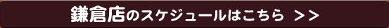 鎌倉店のスケジュールはこちら