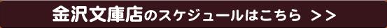 金沢文庫店のスケジュールはこちら