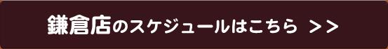 システムショップ萩原 鎌倉店のスケジュールはこちら