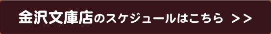 システムショップ萩原 金沢文庫店のスケジュールはこちら