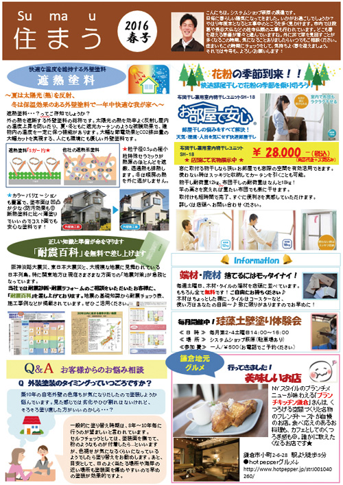 システムショップ萩原ニュースレター「住まう」