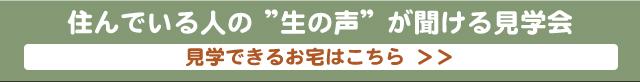 金沢文庫 鎌倉 リフォーム システムショップ萩原