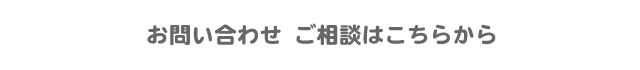 ご相談はこちらから リフォーム 金沢文庫