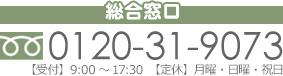 問い合わせ 鎌倉 金沢文庫 システムショップ萩原