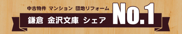 金沢文庫 システムショップ萩原 鎌倉
