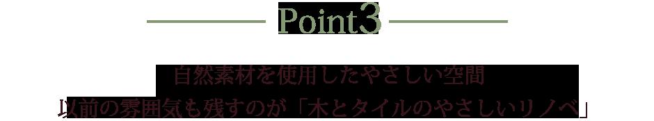 Point3 自然素材を使用したやさしい空間 以前の雰囲気も残すのが「木とタイルのやさしいリノベ」